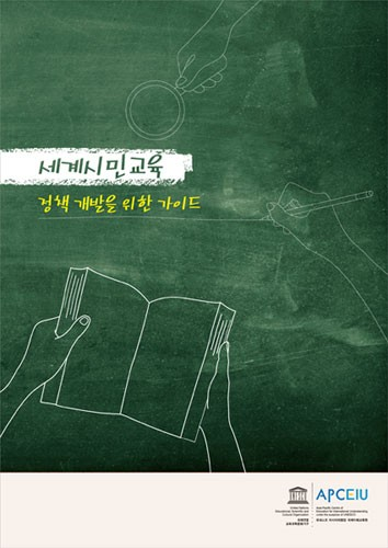 policy_guide_cover_kr.jpg